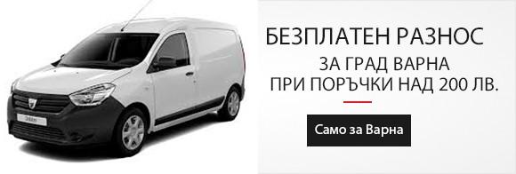 Безплатен разнос при поръчки над 200  лв. само за Варна